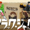 Black Jack Biographical Manga Ends Today