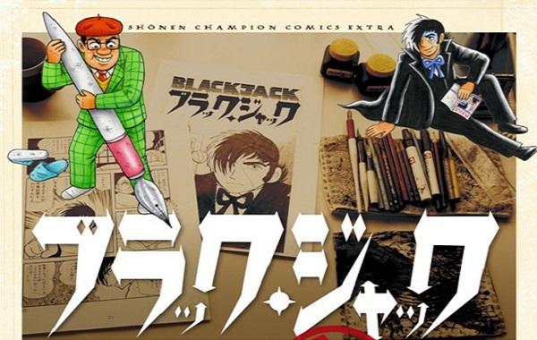Black-Jack-Sosaku-Hiwa-Cover-Pic