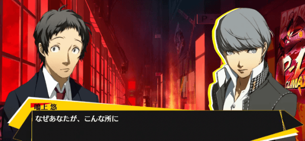 Persona-4-Arena-Ultimax-Yu-Narukami-Trailer-Screenshot-01
