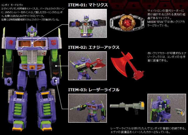 Transformers-x-Evangelion-Crossover-Image-05