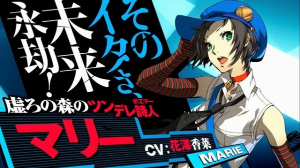 persona-4-arena-ultimax-marie-screenshot-07