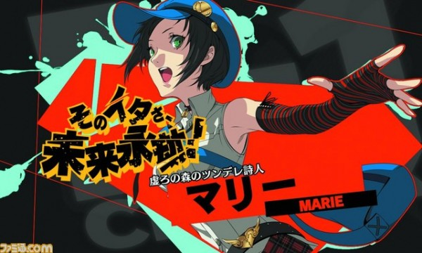 persona-4-arena-ultimax-marie-screenshot- (1)