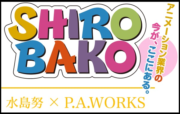 Shiro-Bako-Website-Screen-Shot