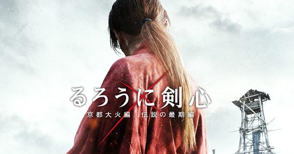 rurouni-kenshin-legend-ends-banner