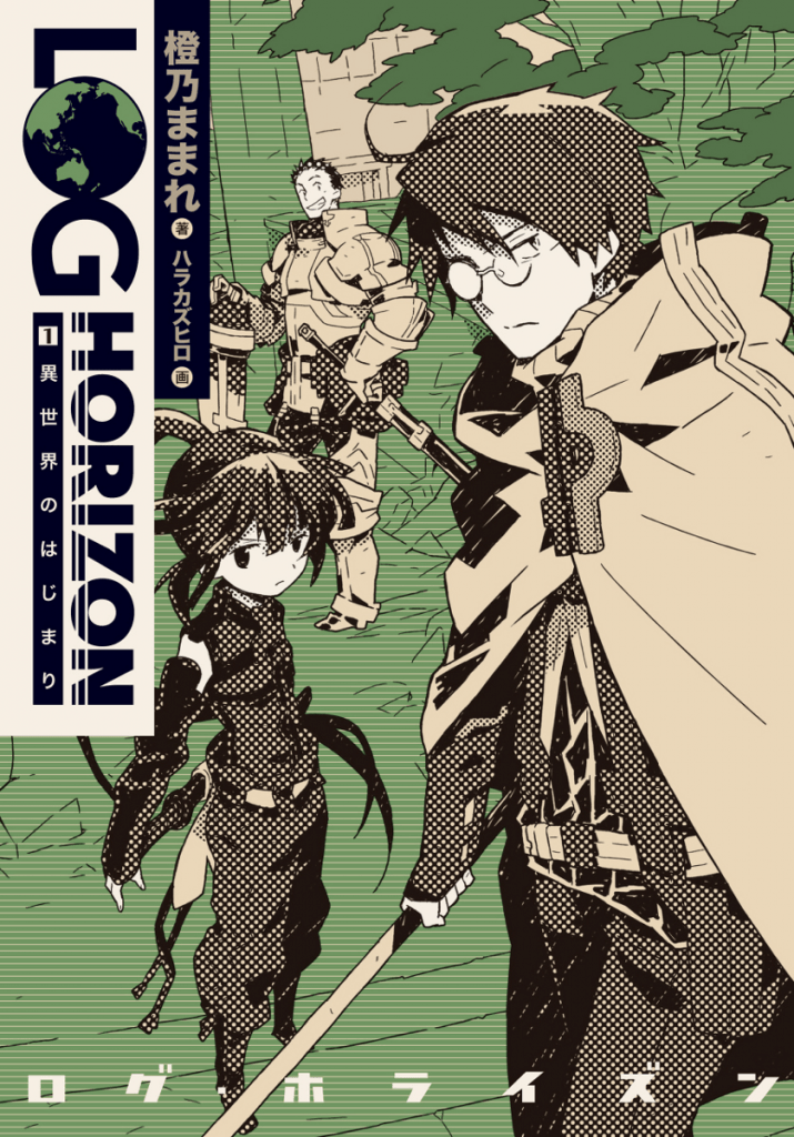 log-horizon-light-novel-volume-1-cover