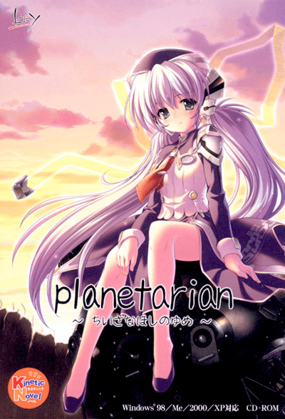 planetarian-the-reverie-of-a-little-planet-cover-art