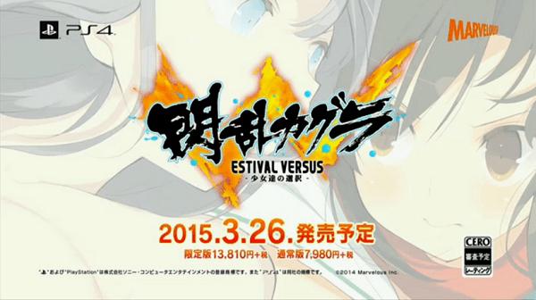 senran-kagura-estival-versus-screenshot-01