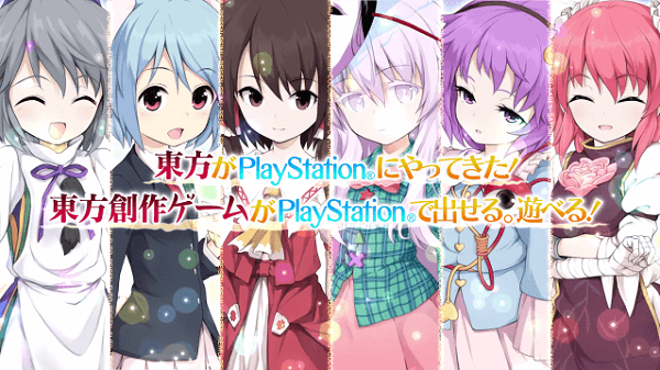 touhou-project-playstation-screenshot-01