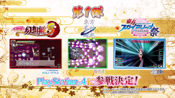 touhou-project-playstation-screenshot-02