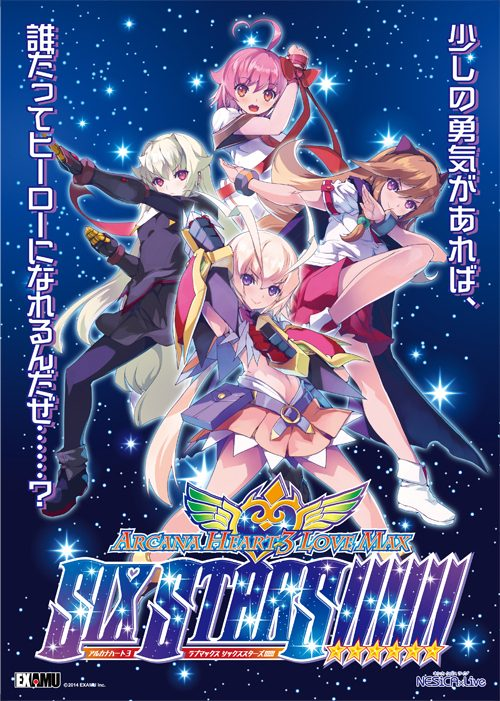 Arcana Heart 3: Love Max Six Stars opening video released