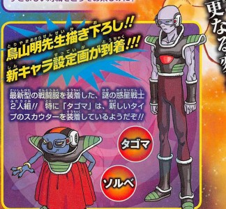 dbz-movie-2015-new-characters-scan-01