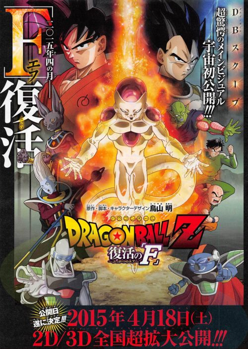 Frieza Returns in Dragon Ball Movie 2015