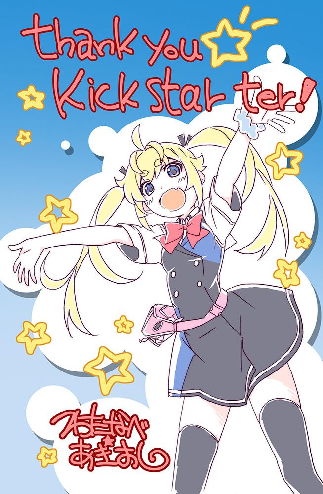 Watanabe-Akio-kickstarter-art