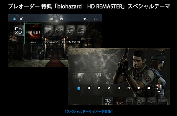 biohazard-hd-remaster-theme