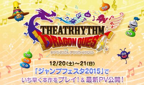 Theatrhythm Dragon Quest announced by Square Enix