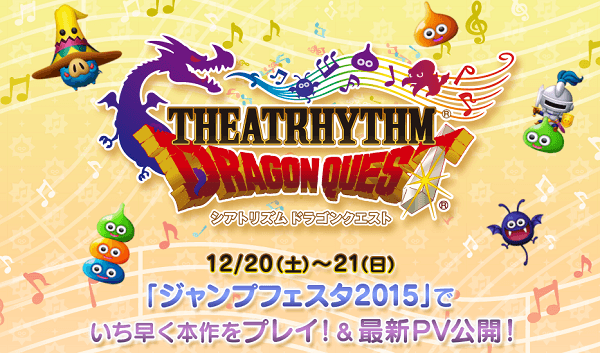 theatrhythm-dragon-quest-reveal
