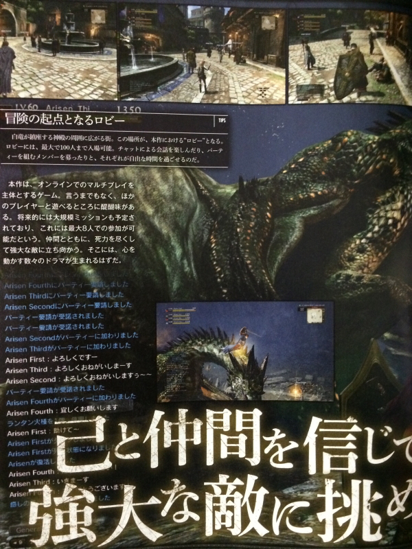Dragons-Dogma-Online-scan-01