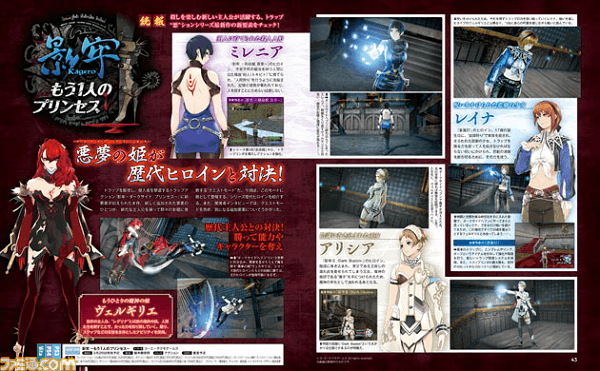 deception-iv-another-princess-fami-scan-01