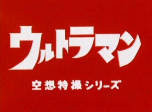 Viz Media Acquires New 'Ultraman' Manga