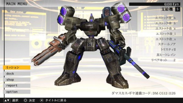 Damascus-Gear-operation-Tokyo-screenshot-01