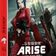 Ghost in the Shell: Arise Borders 1 & 2 Review