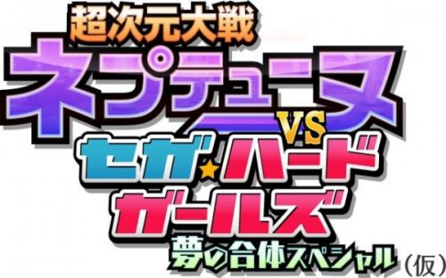Hyperdimension Neptunia VS Sega Hard Girls Revealed for PS Vita