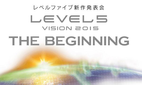 level-5-vision-2015-logo
