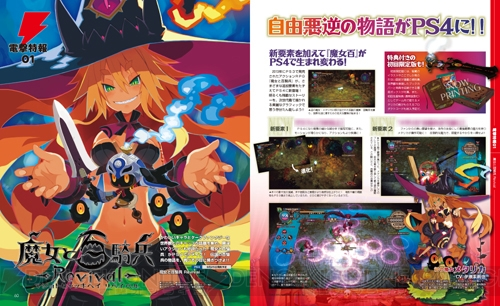 The-Witch-and-the-Hundred-Knight-Revival-scan-01