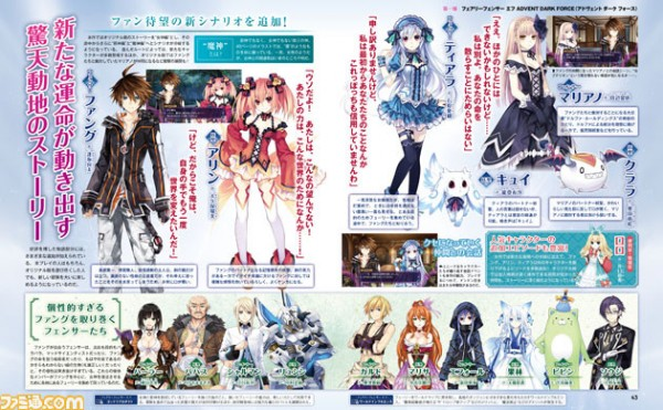 fairy-fencer-f-advent-dark-force-famiscan-02
