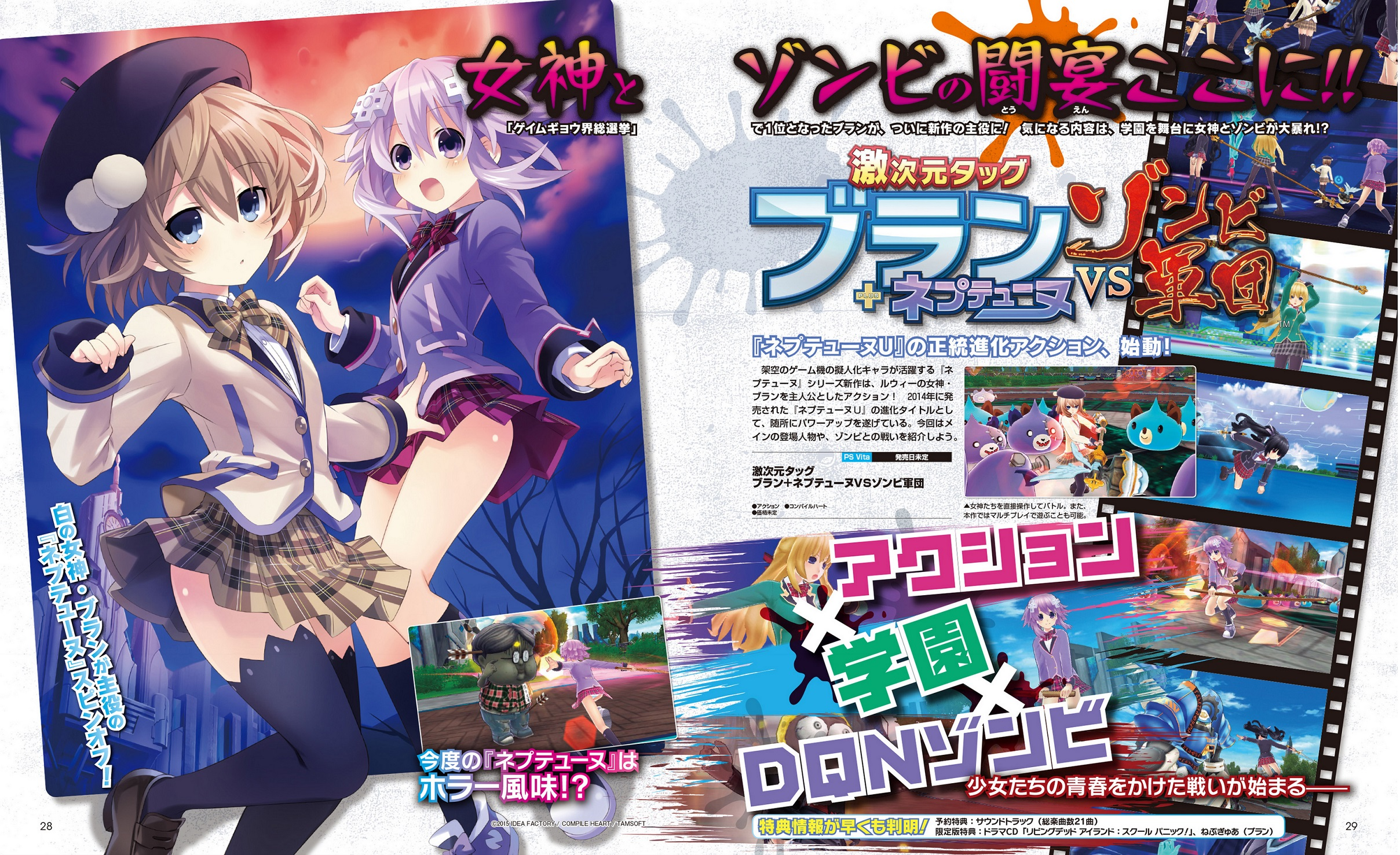Extreme-Dimension-Tag-Blanc-Neptune-VS-Zombie-Army-scan- (1)