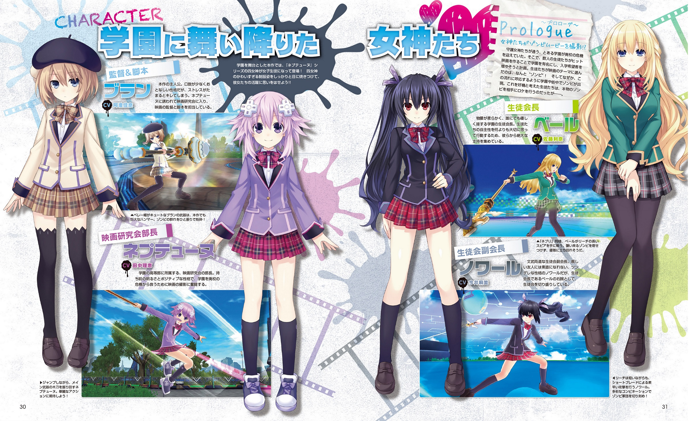Extreme-Dimension-Tag-Blanc-Neptune-VS-Zombie-Army-scan- (2)