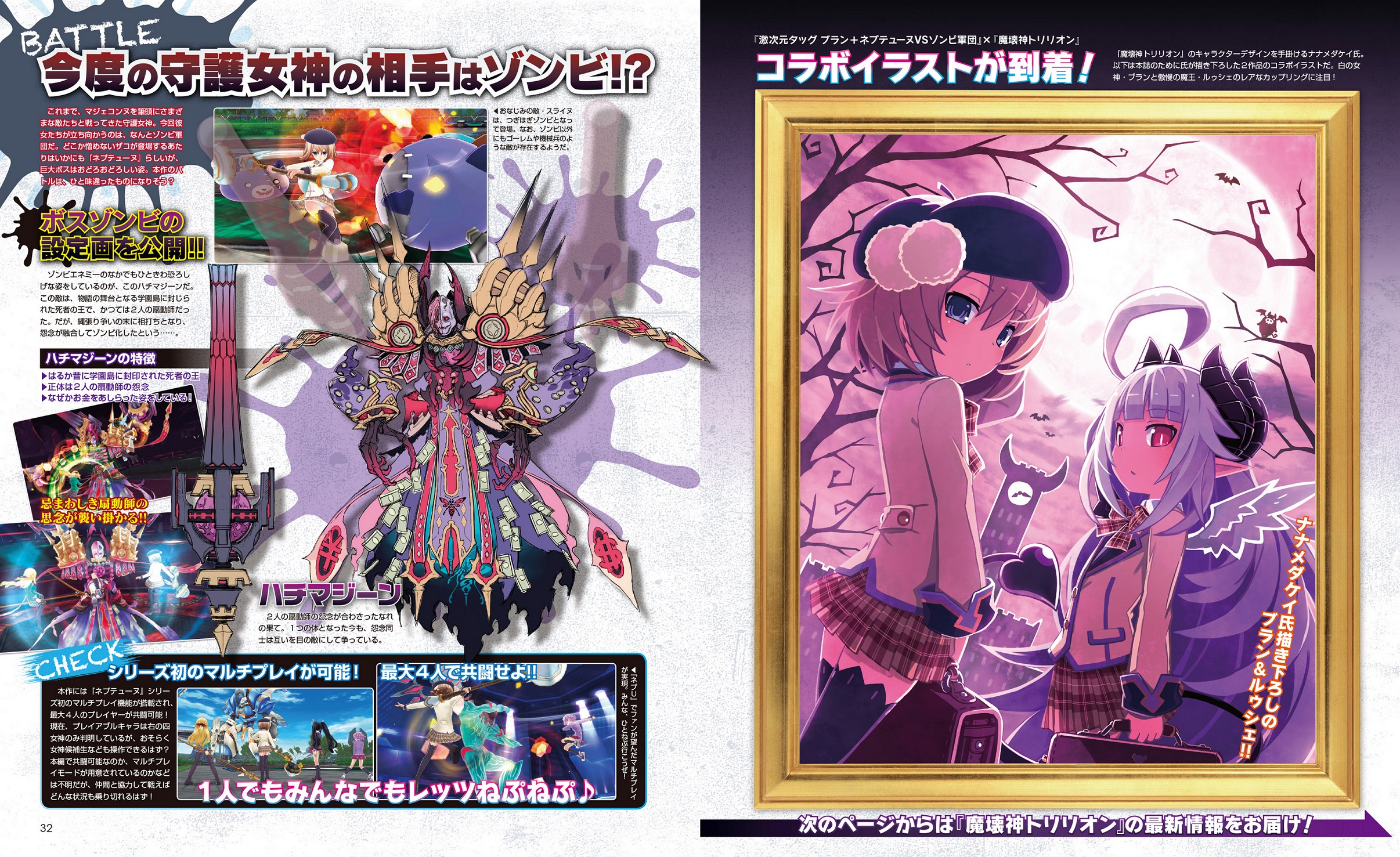 Extreme-Dimension-Tag-Blanc-Neptune-VS-Zombie-Army-scan- (3)