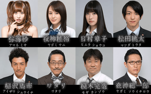 More Cast Details and Premiere Date Revealed for Upcoming 'Death Note' TV Drama