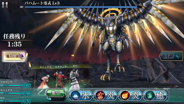 Final-Fantasy-Agito-Plus-screenshot-002