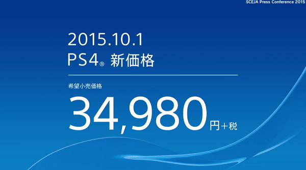 playstation-4-jpn-price-drop