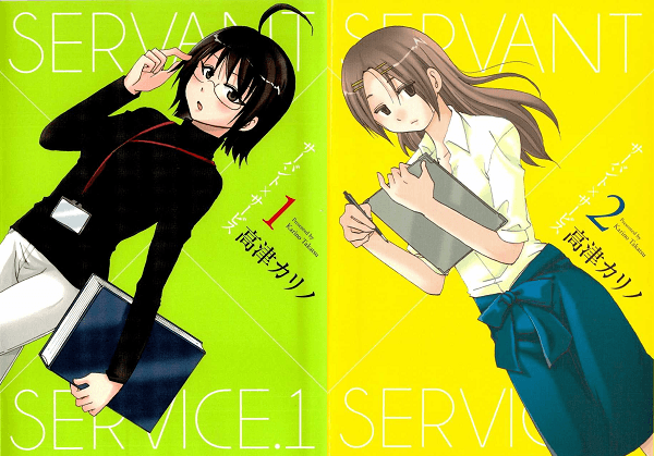 servant-x-service-volume-1-2-covers