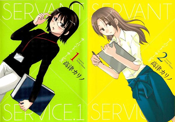 servant-x-service-volume-1-2-covers