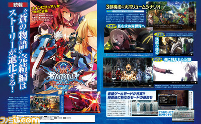 blazblue-central-fiction-famiscan-001