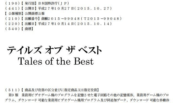 tales-of-the-best-trademark