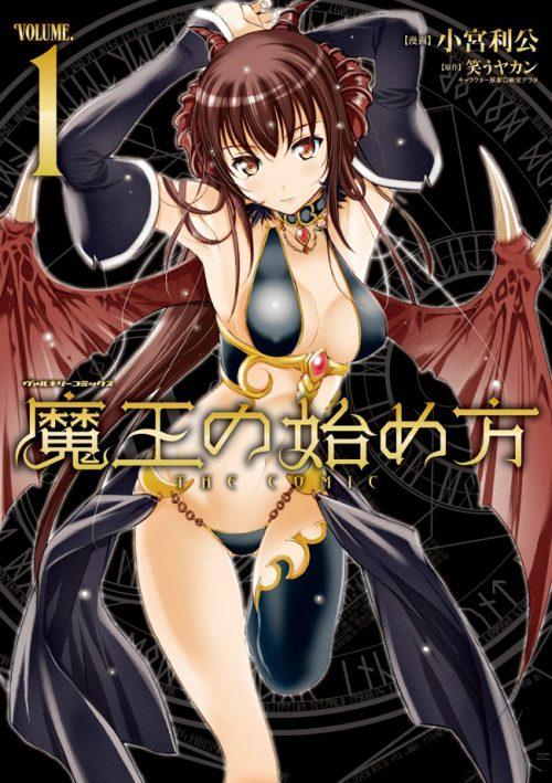 How to Build a Dungeon: Book of the Demon King Manga Licensed by Seven Seas