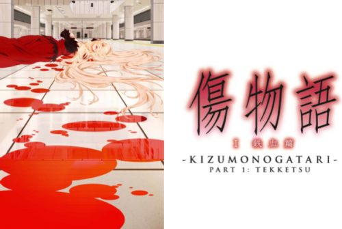 Aniplex USA to Release 'Kizumonogatari Part 1: Tekketsu' in U.S. Theaters in February