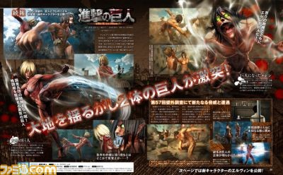 attack-on-titan-game-famiscan-003