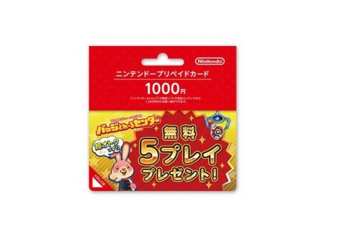 Nintendo Badge Arcade Getting Pasted on eShop Cards in Japan