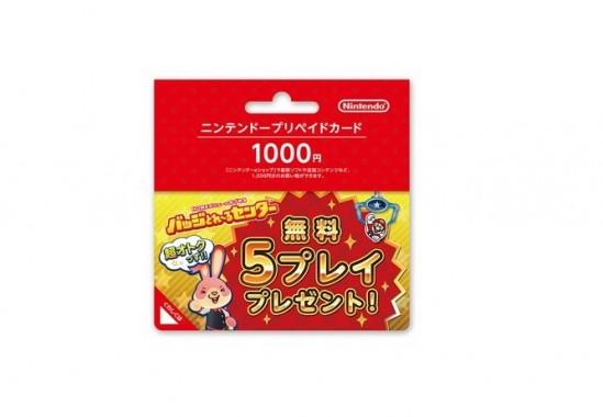 nintendo-badge-arcade-01