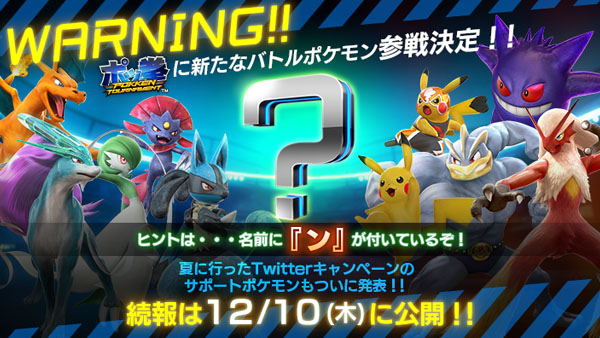 pokken-tournament-roster-teaser-001