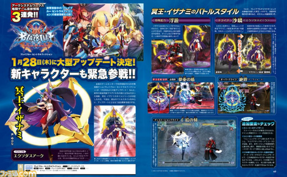 BlazBlue: Central Fiction Adds 'Hades Izanami' to Playable
