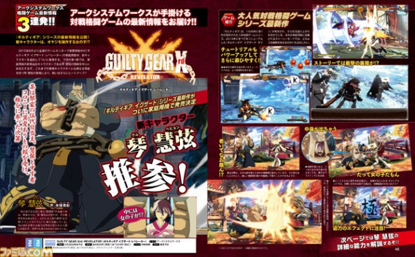 guilty-gear-xrd-revelator-famiscan-002