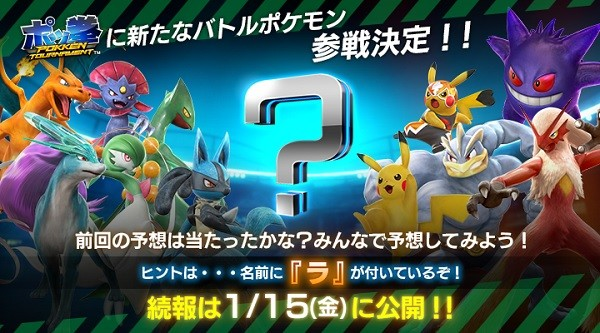 pokken-tournament-teaser-002