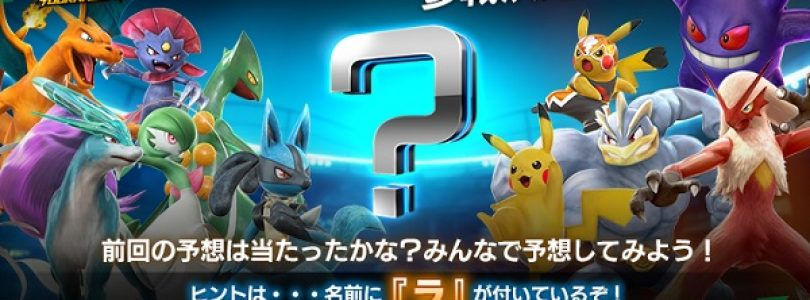 New Pokken Tournament Fighter to be Revealed on January 15th