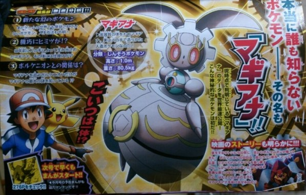 magiana-pokemon-scan-01